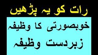 Raat ka wazifa For Face Beauty