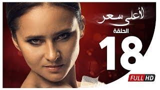 مسلسل لأعلى سعر HD - الحلقة الثامنة عشر | Le Aa
