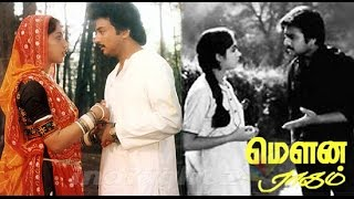 Mouna Ragam Tamil Full Movie | Mohan | Revathi | Karthik | Mani Ratnam | Star Movies