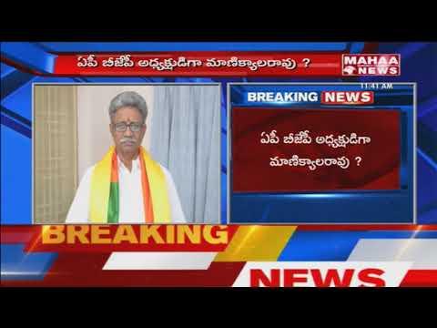 Xxx Mp4 BJP Chance To Give Manikyala Rao As BJP S State President Mahaa News 3gp Sex