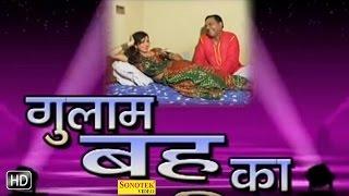 Teaser || Gulam Bahu Ka || गुलाम बहु का  || Haryanvi Hot Songs