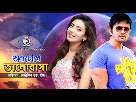 Bangla New Natok   Onno Chokhe Bhalobasha   Arifin Shuvo   Bidya Sinha Mim   Full Episode