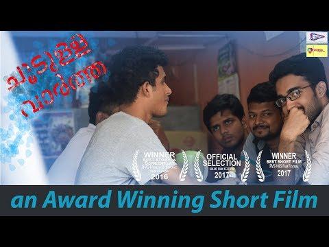 Choodulla Vartha - A Malayalam Short Film With English Subtitles