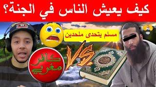 14 دردشة بين نوستيك و مسلم يتحدى ملحدين