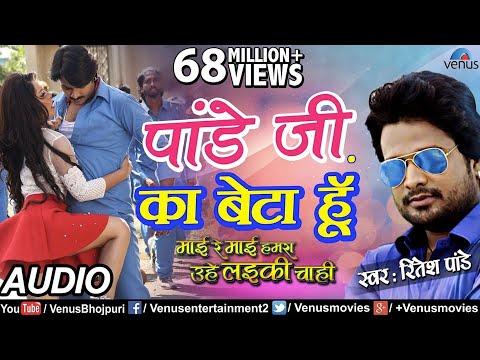 Xxx Mp4 Pandeyji Ka Beta Hoon Full Song Mai Re Mai Superstar Pradeep Pandey QuotChintuquot Ritesh Pandey 3gp Sex