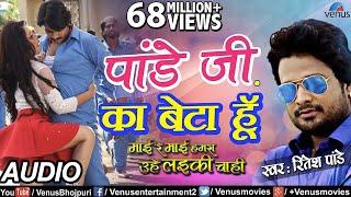 Pandeyji Ka Beta Hoon - Full Song   Mai Re Mai   Superstar Pradeep Pandey