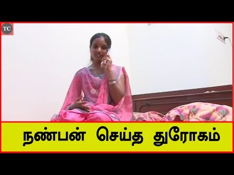 நண்பன் செய்த துரோகம் - படம் பக்கா காமெடி | Padam - Tamil Short Film