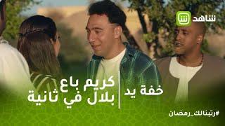 خفة يد |  كريم باع بلال في ثانية.. لكن رانيا اشترته.. خسيس أوي
