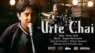 Urte Chai- Aamra Korbo Joy (Movie)