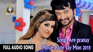 Are Pranay By Imran & Porshi Pure Jay Mon 2015 Bangla Movie Song HD