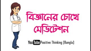 Meditation in The View of Science | Positive Thinking [Bangla]