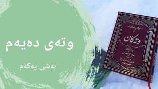 پەیامەکانی نوور وتەی دهیهم _ سهرهتا Tenth word _ Risale i nur in kurdish