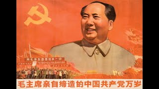 Chairman Mao & the Gang of Four, the Cultural Revolution