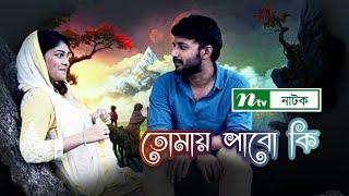Romantic Natok: Tumay Pabo Ki | তোমায় পাবো কি!  | Sarika | Manoj Kumar | NTV Natok 2019