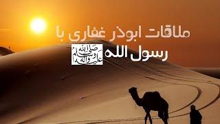 داستان اسلام آوردن ابوذر غفاری (رض)  |المفلحون ᴴᴰ