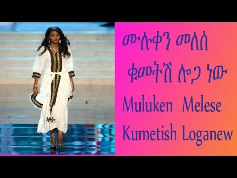 Xxx Mp4 Ethiopian Music Muluken Melese – Kumetish Loga New ሙሉቀን መለሰ ቁመትሽ ሎጋ ነው 3gp Sex