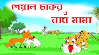 চালাক শেয়াল ও বোকা বাঘ ।The Clever Jackal and Foolish Tiger