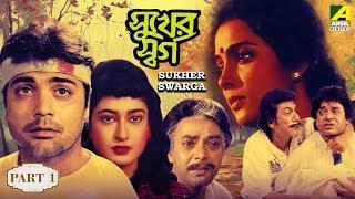 Sukher Swarga - Bengali Movie - 1/14