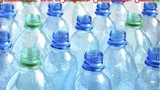 خمس اشياء يمكن عملها بزجاجات البلاستيكيه||ابتكارات|حلقات رمضان things can be done with bottles