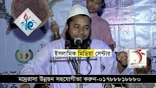 Bangla waz Mufti Sharifuzzaman Rajibpuri