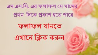Dakhil Result 2016 Bangladesh Madrasah Education Board