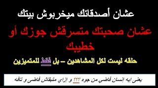 عمرو جرانة   عشان صحابك ميخربوش بيتك - جوزي بتاع صحابه فقط