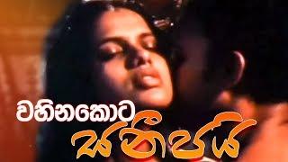 රෑට වහිනකොට සනීපයි | බාහුභාර්යා | BahuBarya | Sinhala Movie Clip