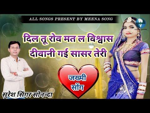 Xxx Mp4 Suresh Sonanda Superhit Meena Song 2018 New Meenawati Geet 2018 3gp Sex