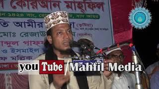 New Islamic Bangla Waz Mahfil 2017 By Mufti Maulana Amir Hamza