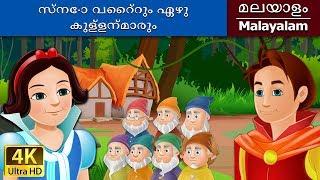 Snow White and the Seven Dwarfs in Malayalam - Malayalam Story - 4K UHD - Malayalam Fairy Tales