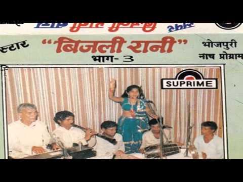 Piya Le Chal Sahar Me || Bhojpuri Nach Program  || Bijali Rani