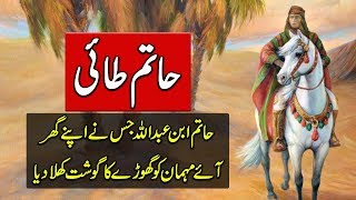 Hatim Tai Real Story in Urdu - History and Biography in Urdu - Purisrar Dunya Documentaries