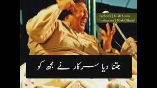 Nusrat Fateh Ali Khan .... Qawali ... Jitna dia sarkar ne mujh ko