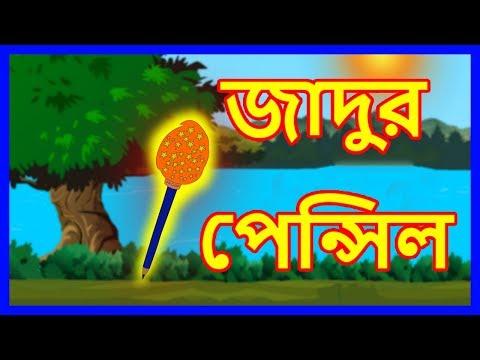 জাদুর পেন্সিল | Moral Stories for Kids In Bangla | Bangla Cartoon | Maha Cartoon TV XD Bangla