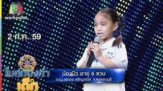 น้องมิว – เพลง สั่งน้ำตาไม่ได้ | ไมค์ทองคำเด็ก | 2 ก.ค. 59 Full HD