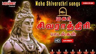 Shivarathri Padalgal   Lord Shiva Songs   Sivan Songs   Tamil Bakthi Padalgal