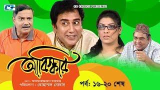 Abiskar | Episode 16-20 End | Bangla Comedy Natok | Zahid Hasan | Sadiya Mou | Challenger | Kumkum