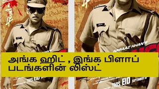 TOP 10 LIST OF HIT HINDI MOVIE REMAKES  WHICH ARE FLOPS IN TAMIL | CINEMA FACTS |KICHDY