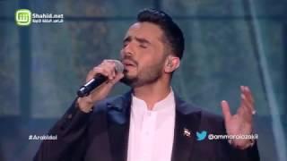 Arab Idol – العروض المباشرة – عمار محمد – لنا الله