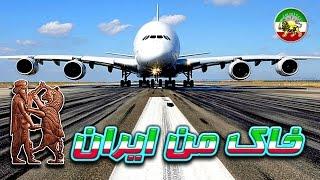 مستند فارسی - هواپیمای ایرباس ای ۳۸۰ بزرگ ترین هواپیمای مسافربری ✈