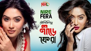 Nire Fera | নীড়ে ফেরা | Bangla New Telifilm 2018 | Jakia bari momo | Emon | nrl tv
