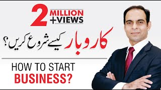 Start Your Own Business (Apna Karobar Karo) | Qasim Ali Shah (In Urdu)