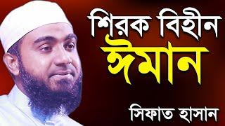 Jumar Khutba Shirk Bihin Imaner Morzada by Sifat Hasan - Bangla Waz