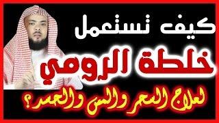 خلطة الرومي لعلاج ( السحر والمس والحسد والعين ) وكيفية استعمالها ؟!!