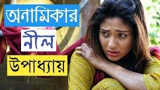 ধর্ষিতার চরিত্রে মেহজাবিন | Mehjabin Chowdhury | Anamikar Neel Upadhyay