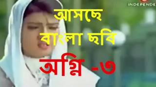 Coming soon 2016   New bangla Movie Agnee 3 by Mahiya mahi মাহি যা বলেলন   YouTube