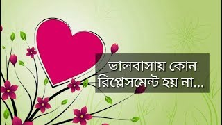 Valobashar kichu Kotha | GF vs BF | Sad Love Story | Valobashar Rong Nill