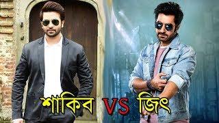 শাকিব বনাম জিৎ – কে রইলো এগিয়ে? | Sultan Vs Vaijaan | Eid Movie 2018
