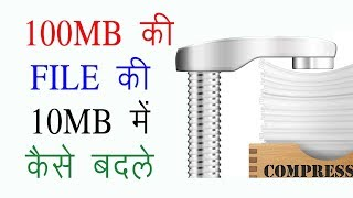 How to compress 100mb file to 10mb Easy Way Hindi   Urdu