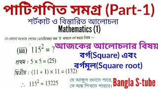 পাটি গণিত সমগ্র(part-1) | শর্টকাট ও বিস্তারিত | বর্গ ও বর্গমূল | Mathematics easy solution.